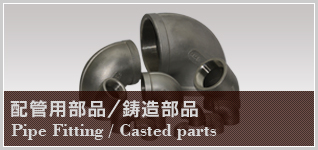 Pipe Fitting / Casted parts
